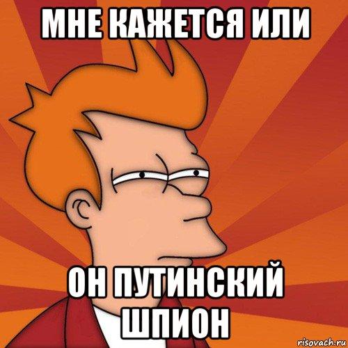 mne-kazhetsya-ili-frai-futurama_84429011_orig_
